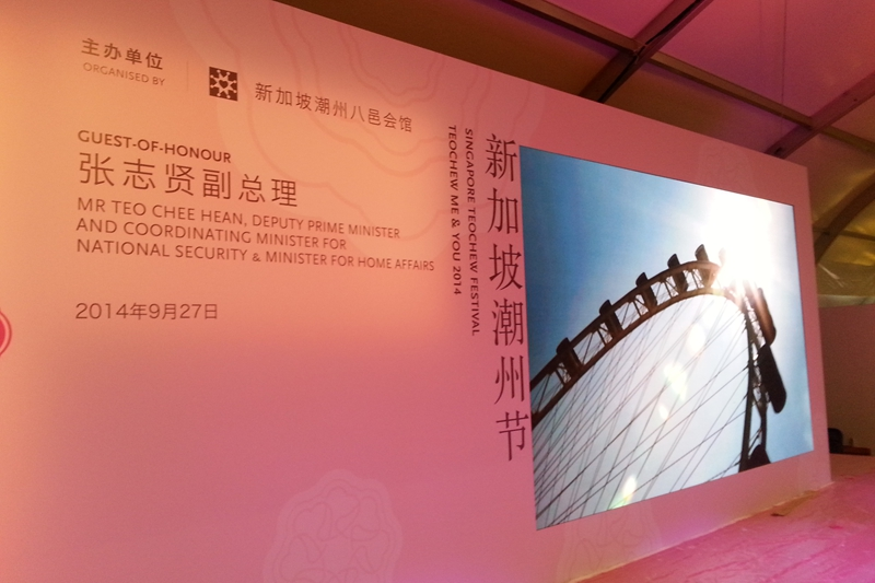 Eachinled P3.91mm Super Slim Die-casting Aluminum LED Video Wall Shining at Singapore TeoChew Festival—TeoChew Me & You