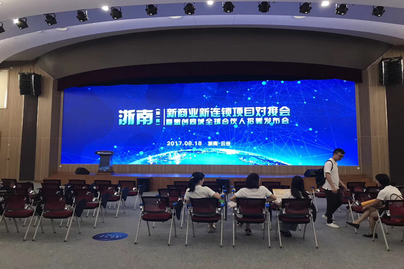 P2.97 HD Indoor LED Screen For Business Forum