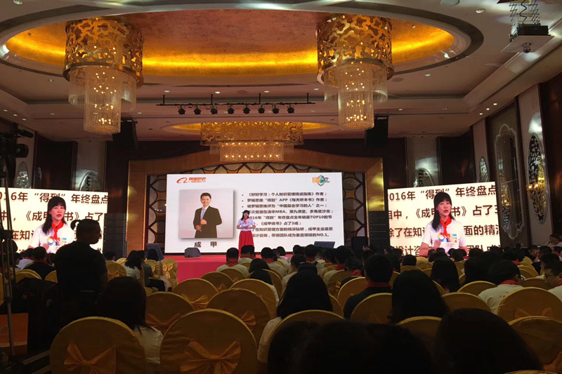 P3.91 Indoor LED Screen For Alibaba Training Lecture